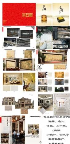 红色中国风石材画册