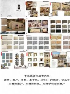 中国风石材画册