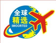 飞机全球精选