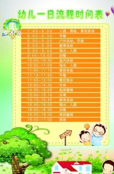 儿童活动时间表