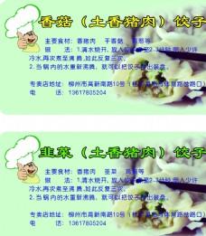 饺子的食品包装盒贴胶