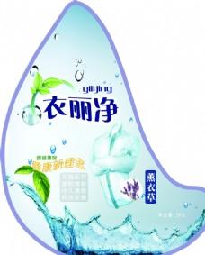 洗衣液广告设计(衣丽净)