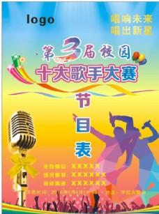 校园节目表封面
