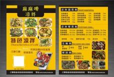 餐饮宣传单外卖单