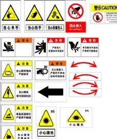 安全警示標語
