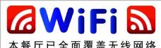 wifi 餐厅无线