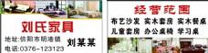 刘氏家具名片
