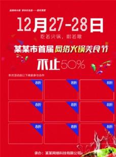 网络火锅节彩页