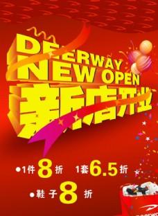 新店开业广告设计
