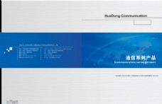 通信公司产品画册封面设计
