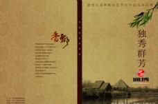 中国风画册封面PSD素材