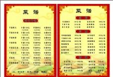 干锅王菜谱