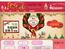 淘宝圣诞类首页模板