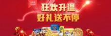 淘宝双12食品活动全屏海报