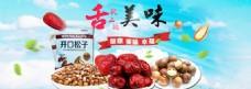 美食零食海报设计