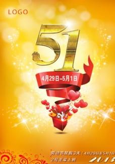 51劳动节五一海报