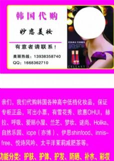 韩国化妆品名片