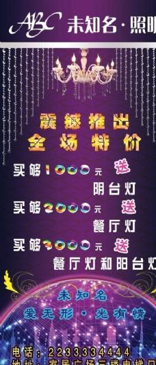 浪漫紫色灯具照明类展架