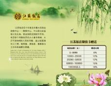 江苏饭店宣传页