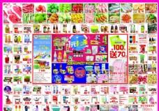 超市活动单页
