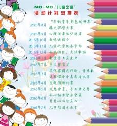 儿童之家活动时间表