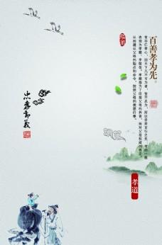 水墨海报中国风