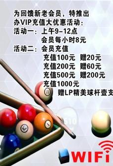 桌球无线网会员活动