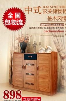 中式玄关储物柜鞋柜淘宝页