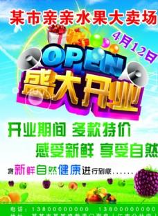 水果店宣传