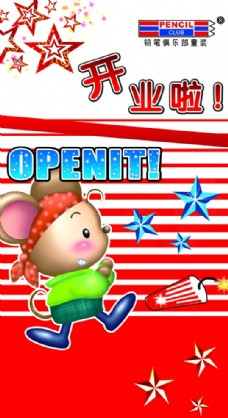 童装开业海报