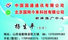 国通通讯名片