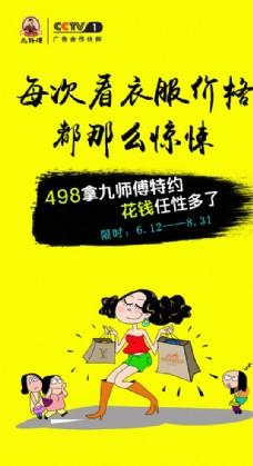 女性购物海报设计