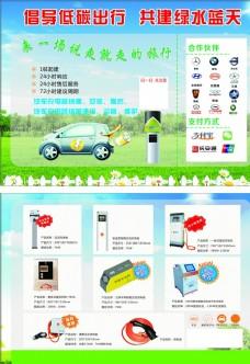 充电低碳宣传彩页