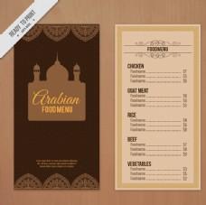 宫殿绘制阿拉伯菜单