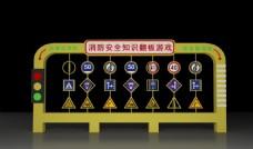 交通互动游戏宣传栏