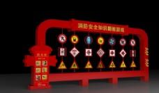 消防互动游戏宣传栏
