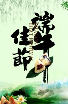 端午海报 中国风