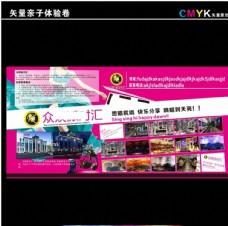 KTV宣传展板
