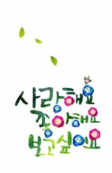 创意韩文背景素材