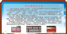 校园文化墙 学校文化墙 宣传栏