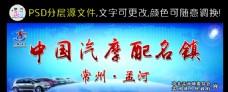 中国汽摩配名镇高炮