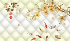 3D软包玉兰花背景