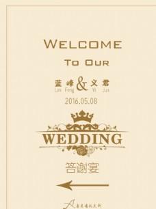 婚礼迎宾牌