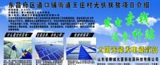 太阳光能发电