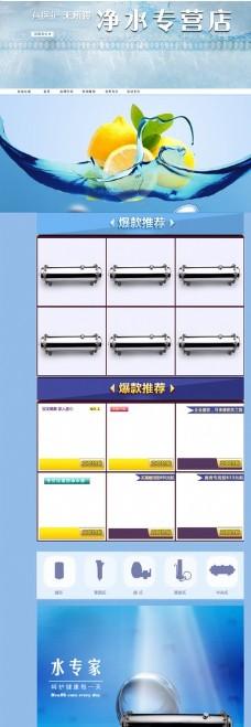 净水器网页模板