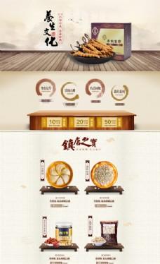 淘宝天猫海报养生文化中国风PS