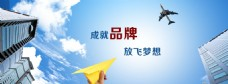 网页banner企业文化