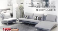 沙发海报设计 家具设计 淘宝网店