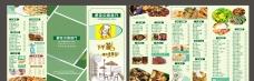 中西餐折页