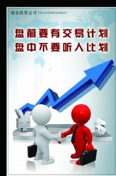 交易金融投資企業文化